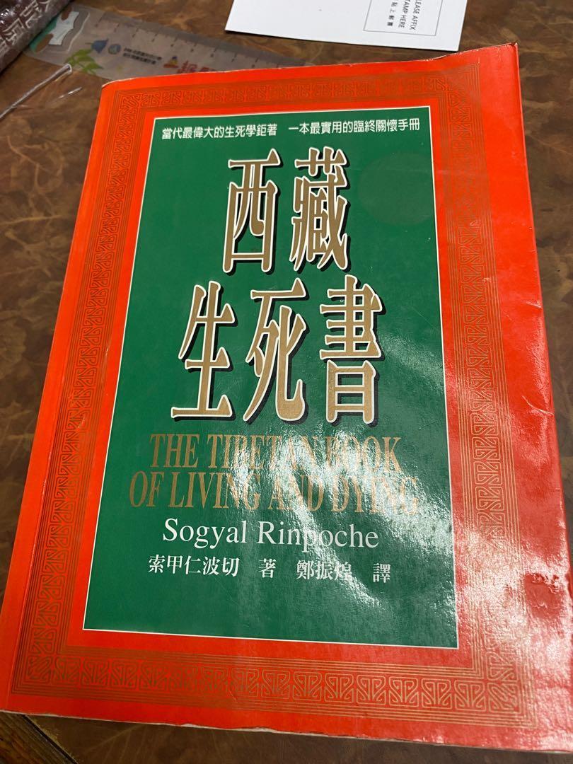 西藏生死書-絕版書