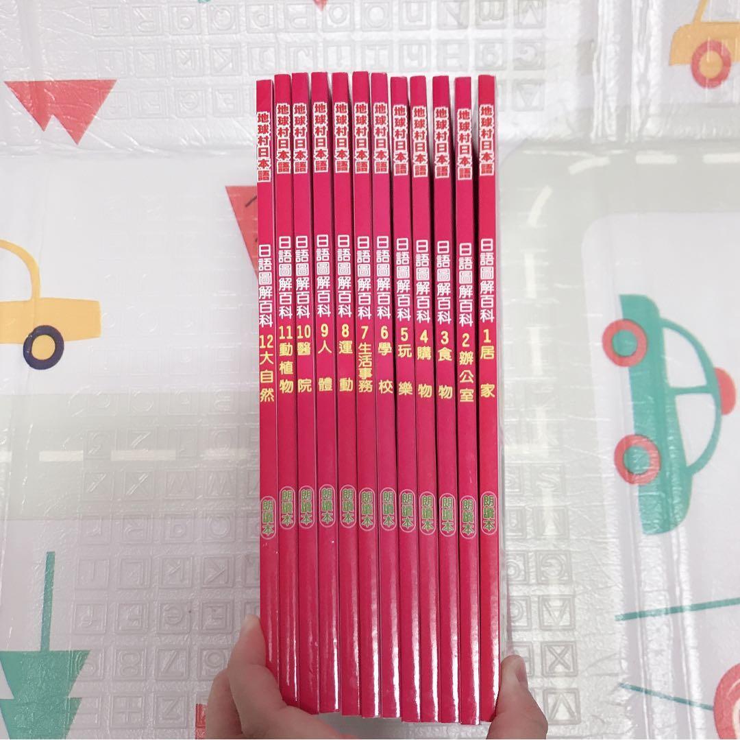 日語圖解百科套組12本#開學季
