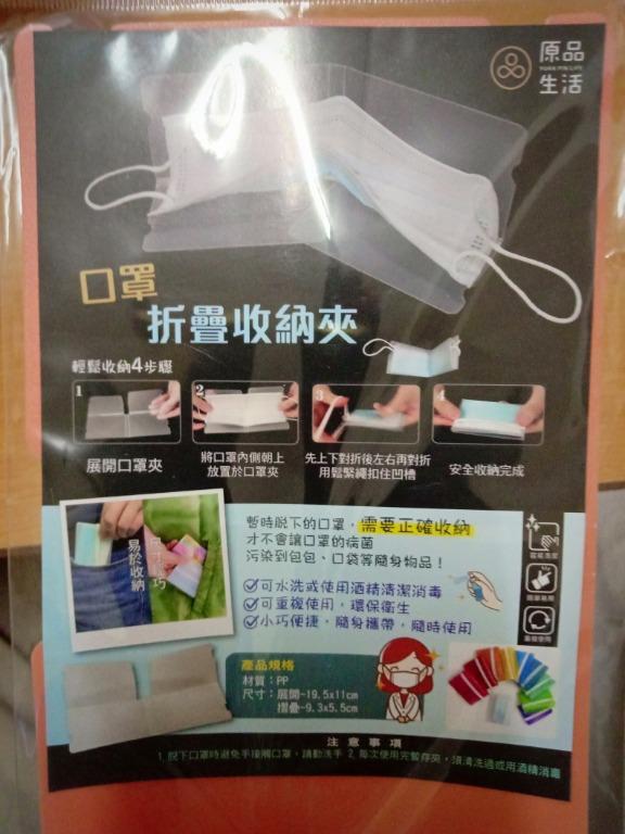 口罩摺疊收納夾(買衣服贈送)