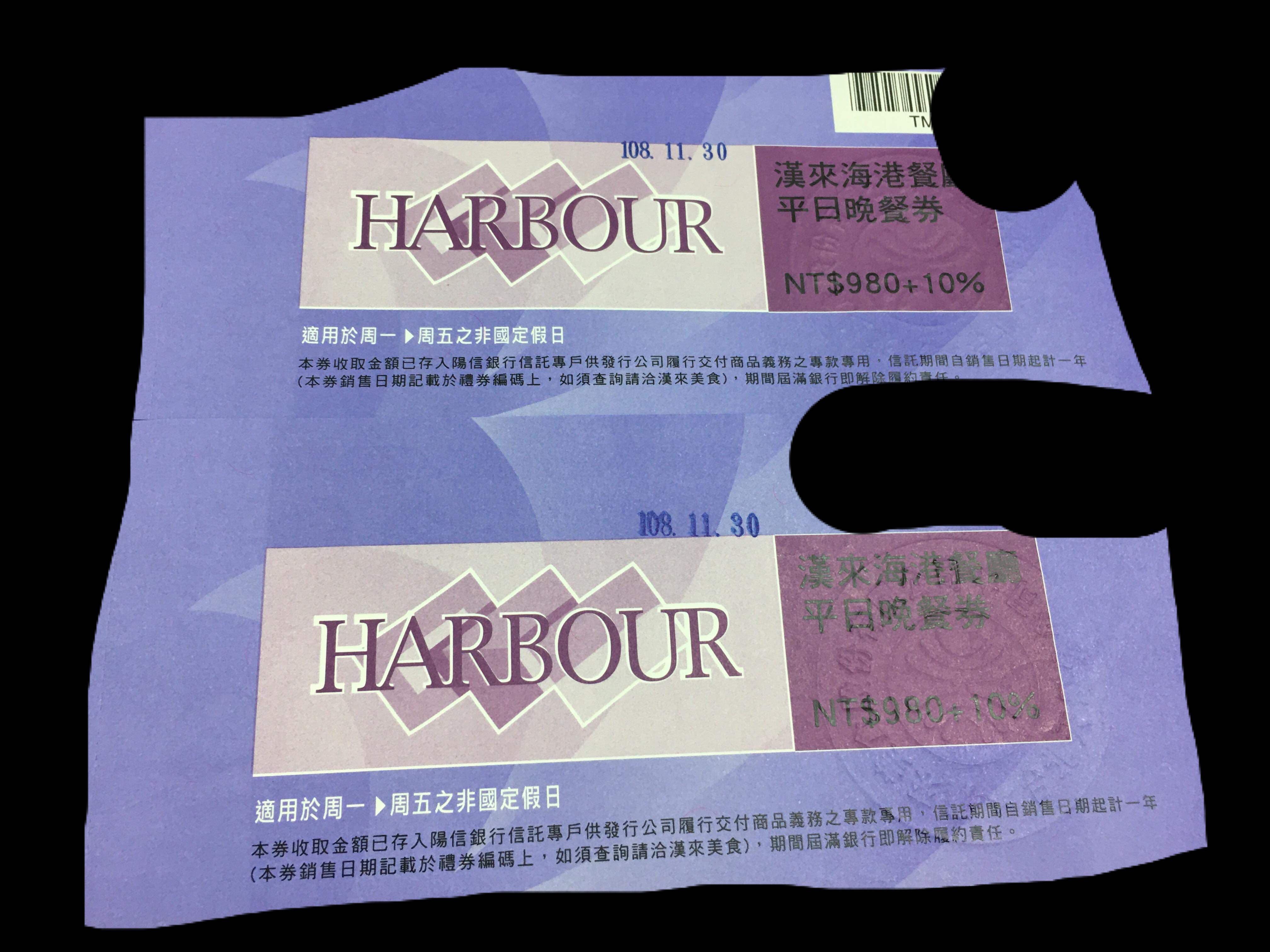 漢來海港餐券