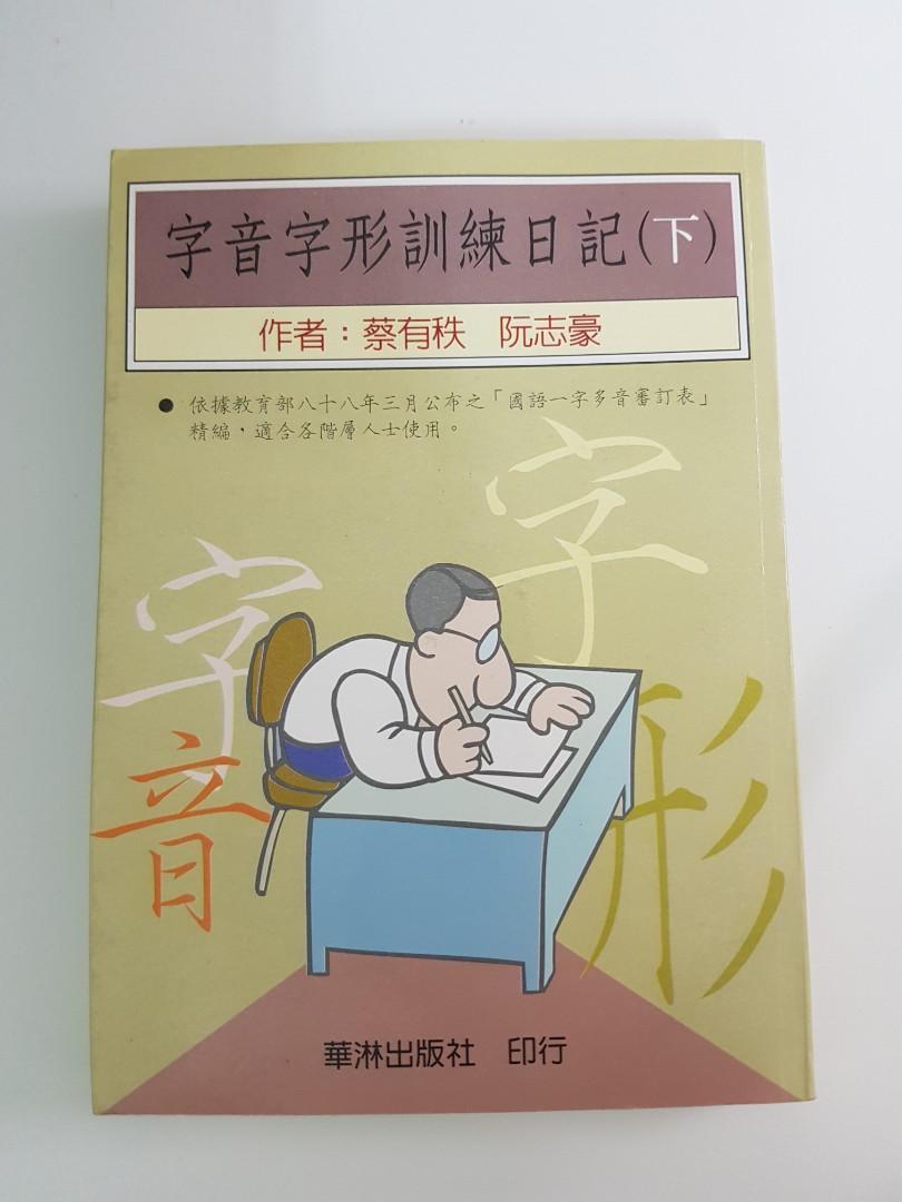 字音字形訓練日記(下)