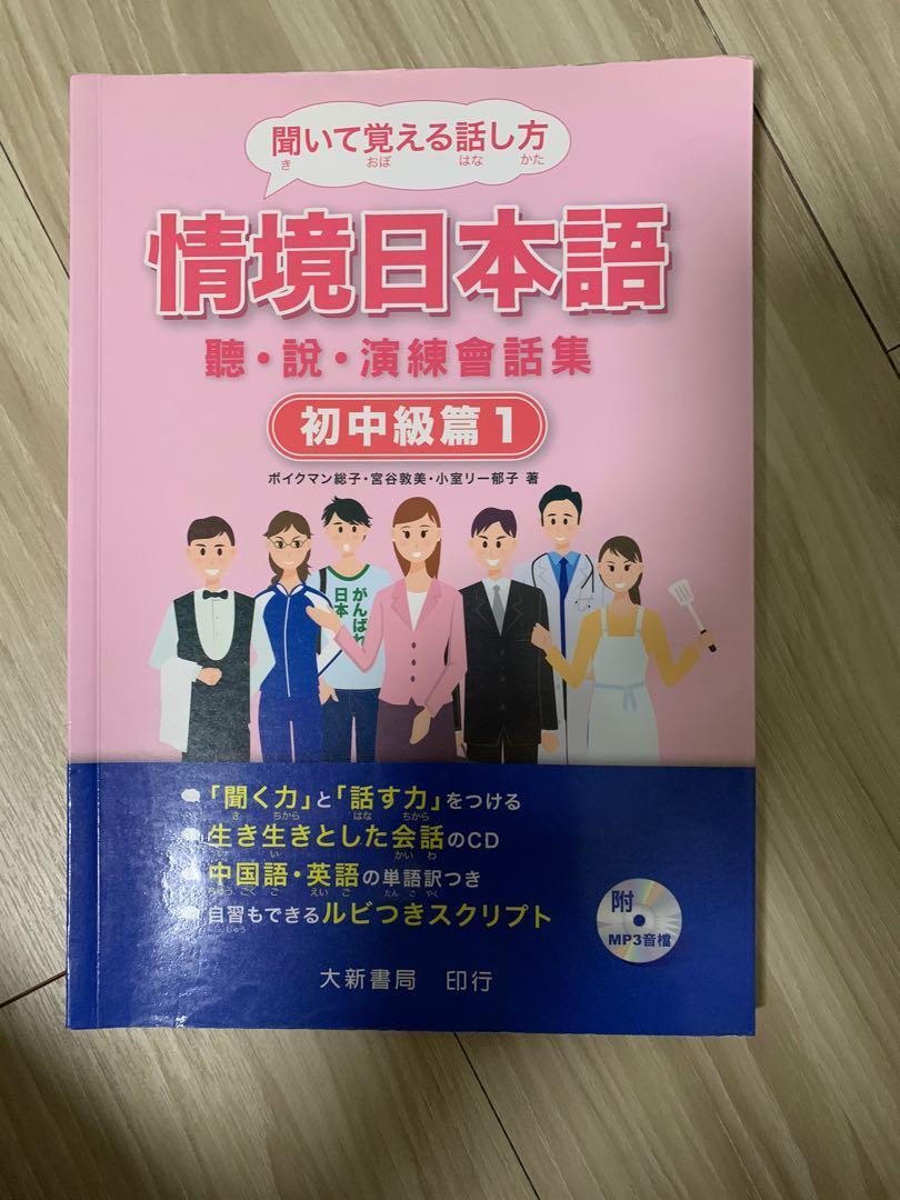情境日本語 初中級篇1