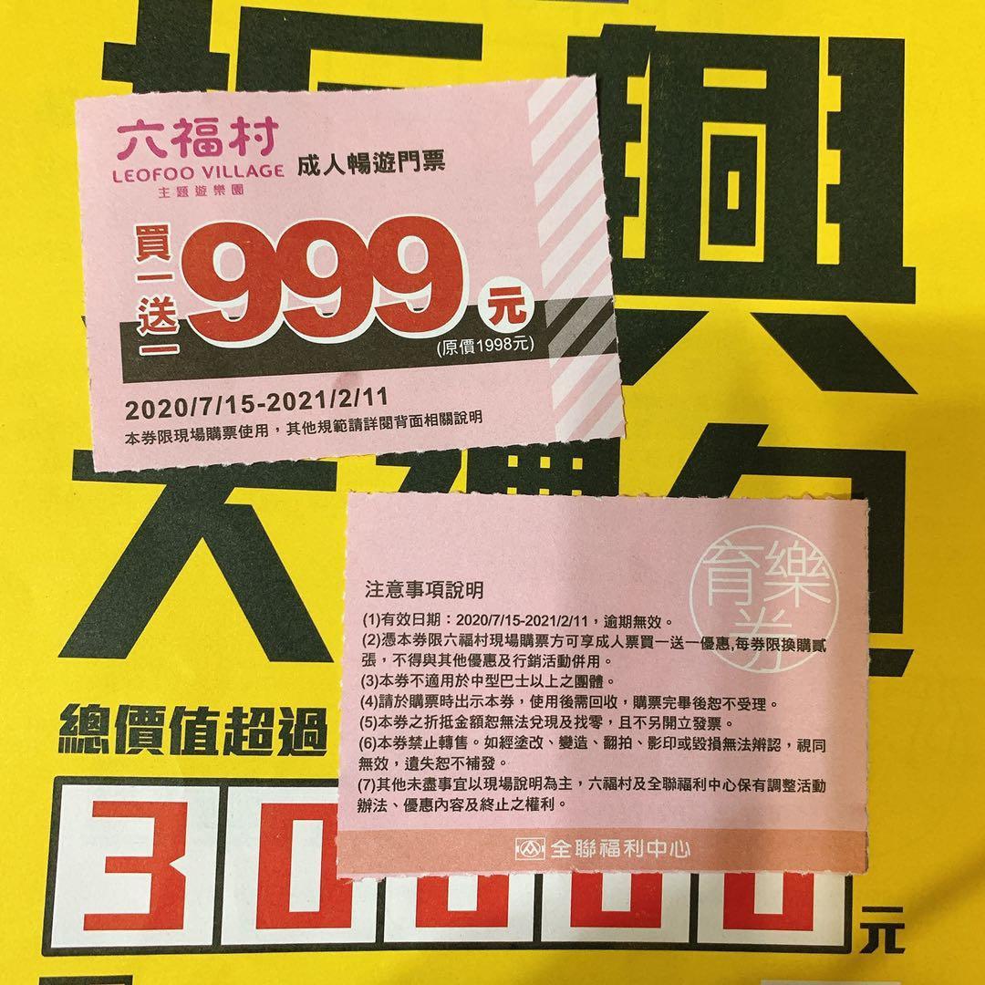 六福村 成人暢遊門票買一送一