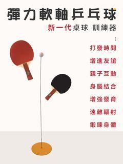 高彈力軟軸益智乒乓球訓練器組 乒乓球訓練器 兒童乒乓球訓練器 兒童玩具 可攜式 室內戶外乒乓球