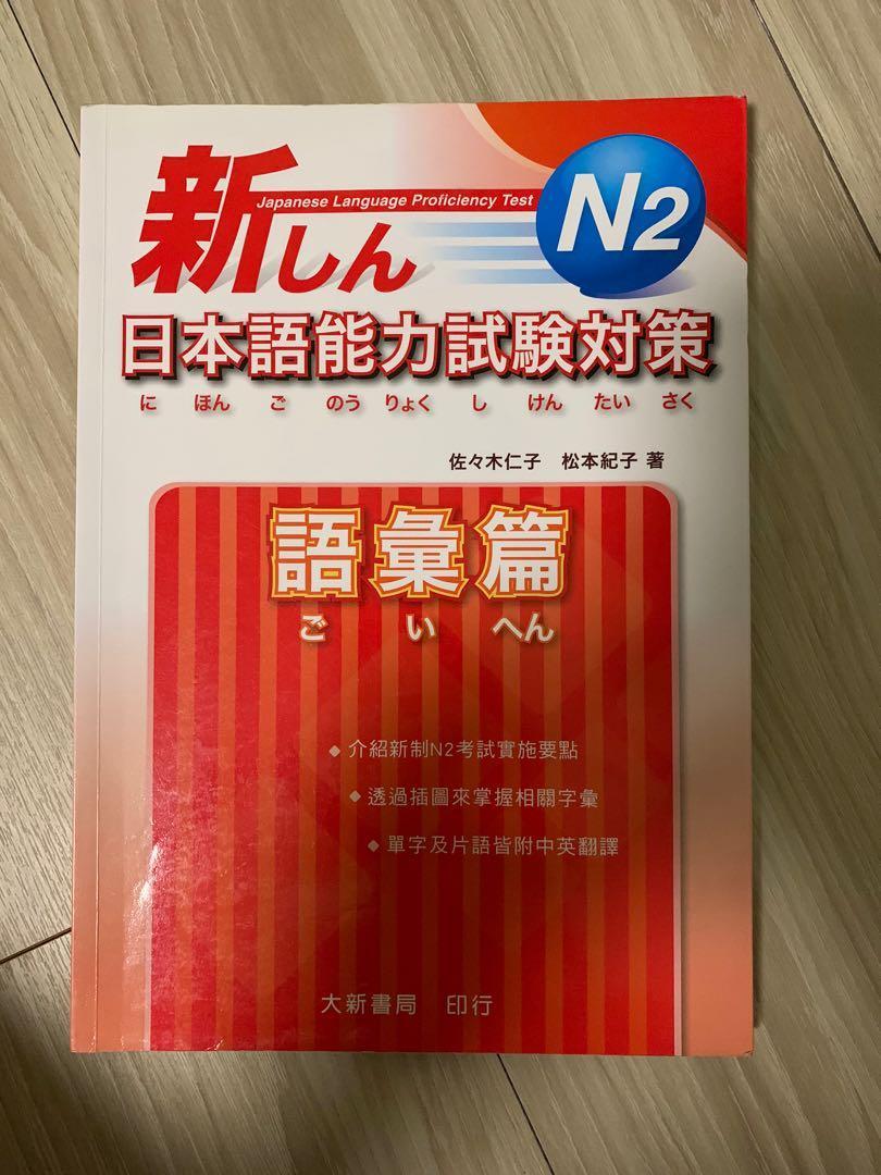 日本語能力試驗對策 N2