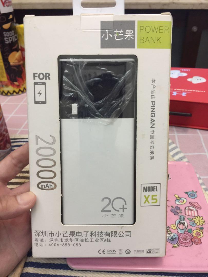 出售全新行動電源20000mAh