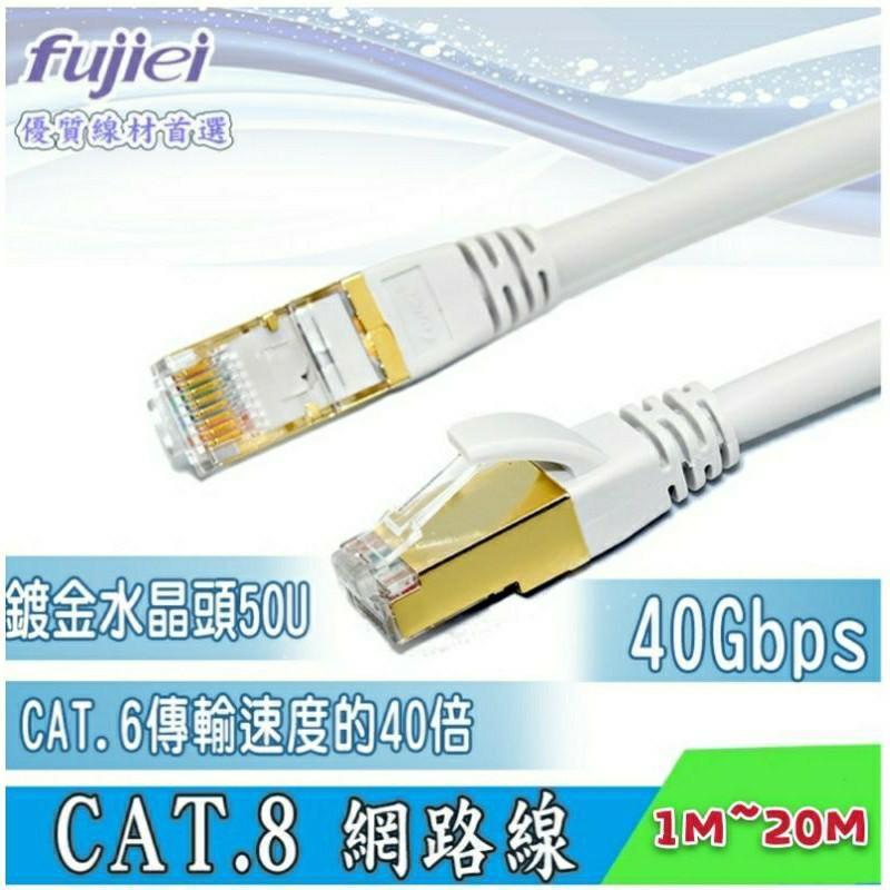 【20M】CAT.8 超高速網路線 水晶頭50U 鍍金水晶頭 40Gbps 支持2000MHz的寬頻 網路線