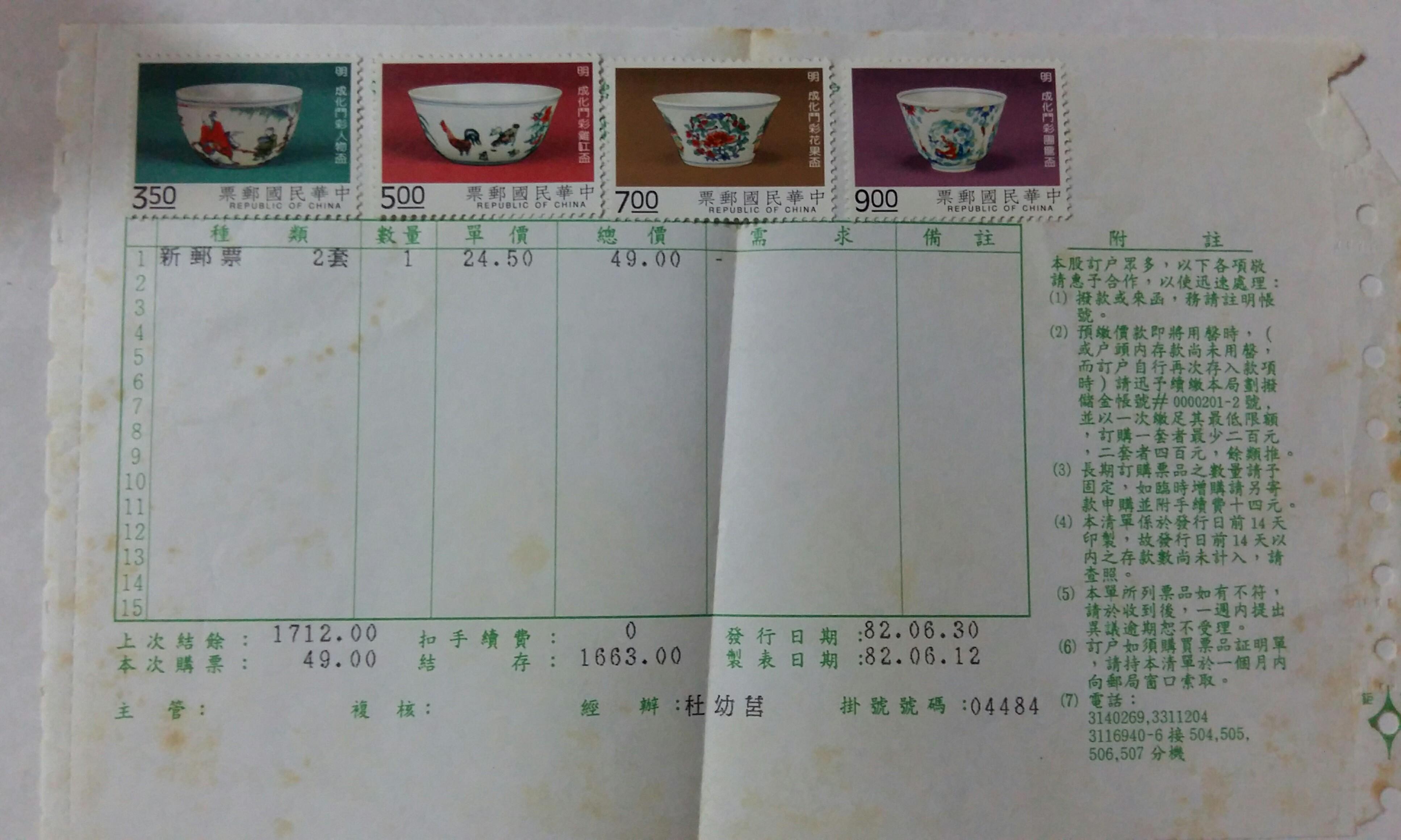 82年6月30發行郵票