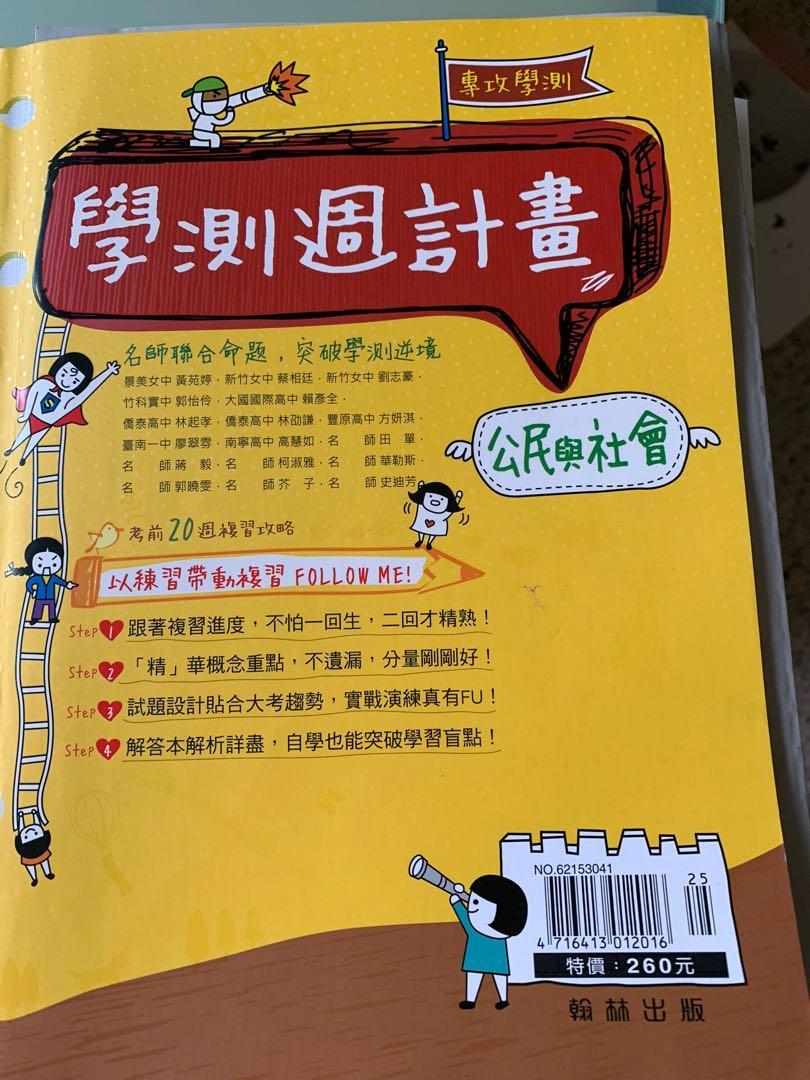 高中公民-學測複習
