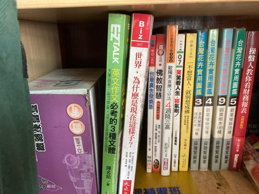【二手書】英文作文、世界為什麼是現在這樣子、花卉實用圖鑑、降三高