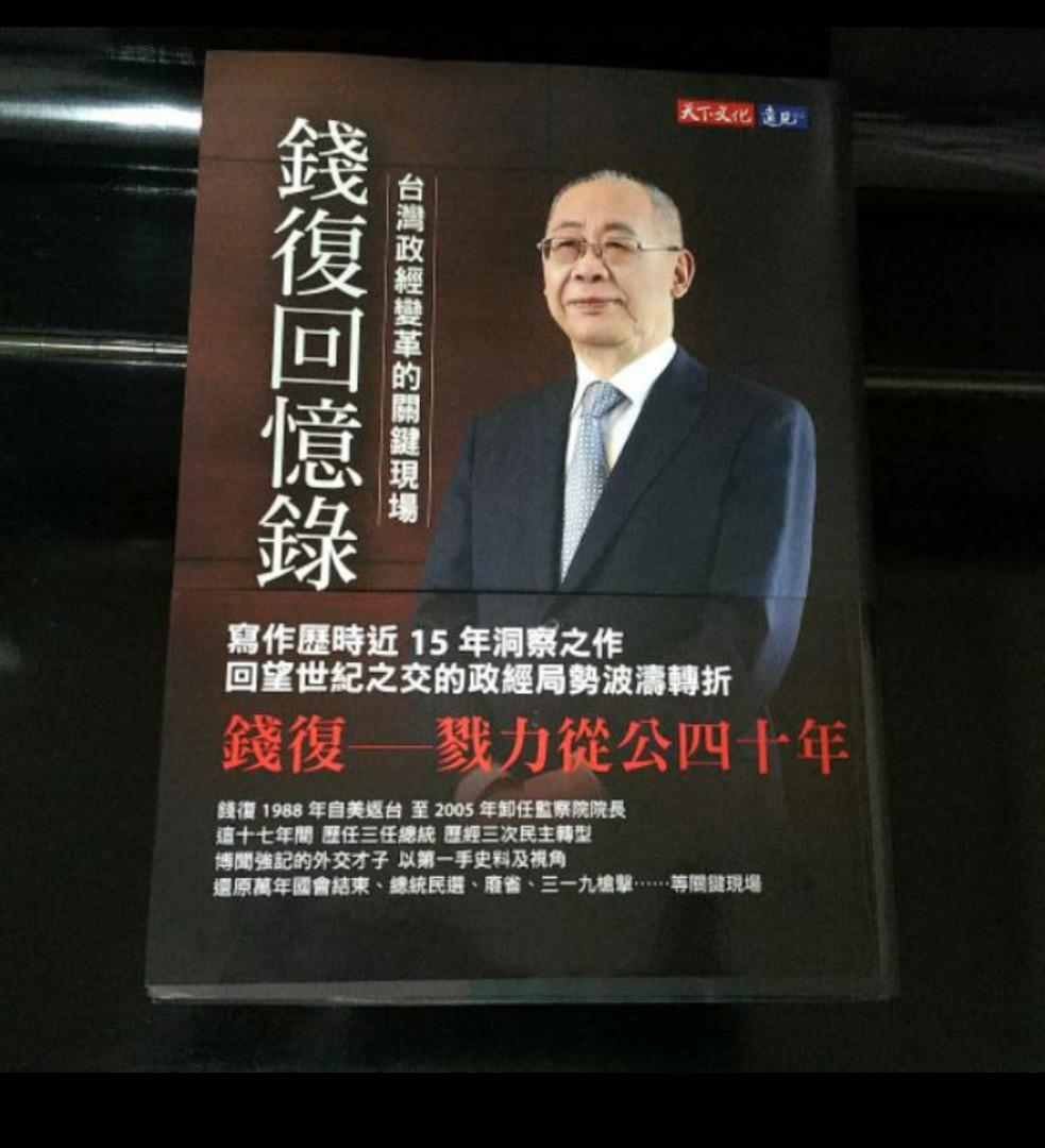 [天下文化]錢復回憶錄-台灣政經的變革的關鍵現場(全新)