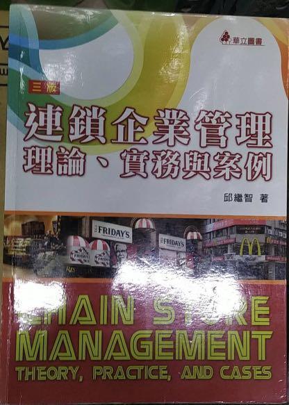連鎖企業管理