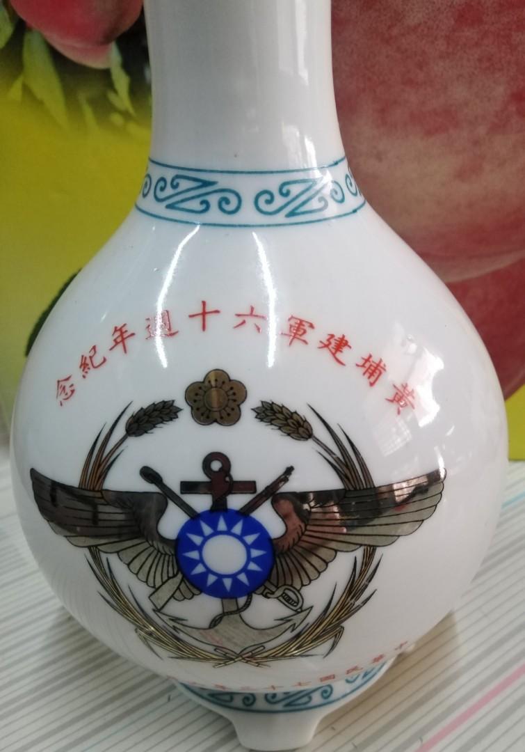 早期~黃埔建軍六十周年紀念(中華民國七十三年六月十六日)空酒瓶