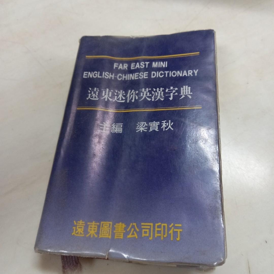 遠東迷你銀漢字典主編梁實秋
