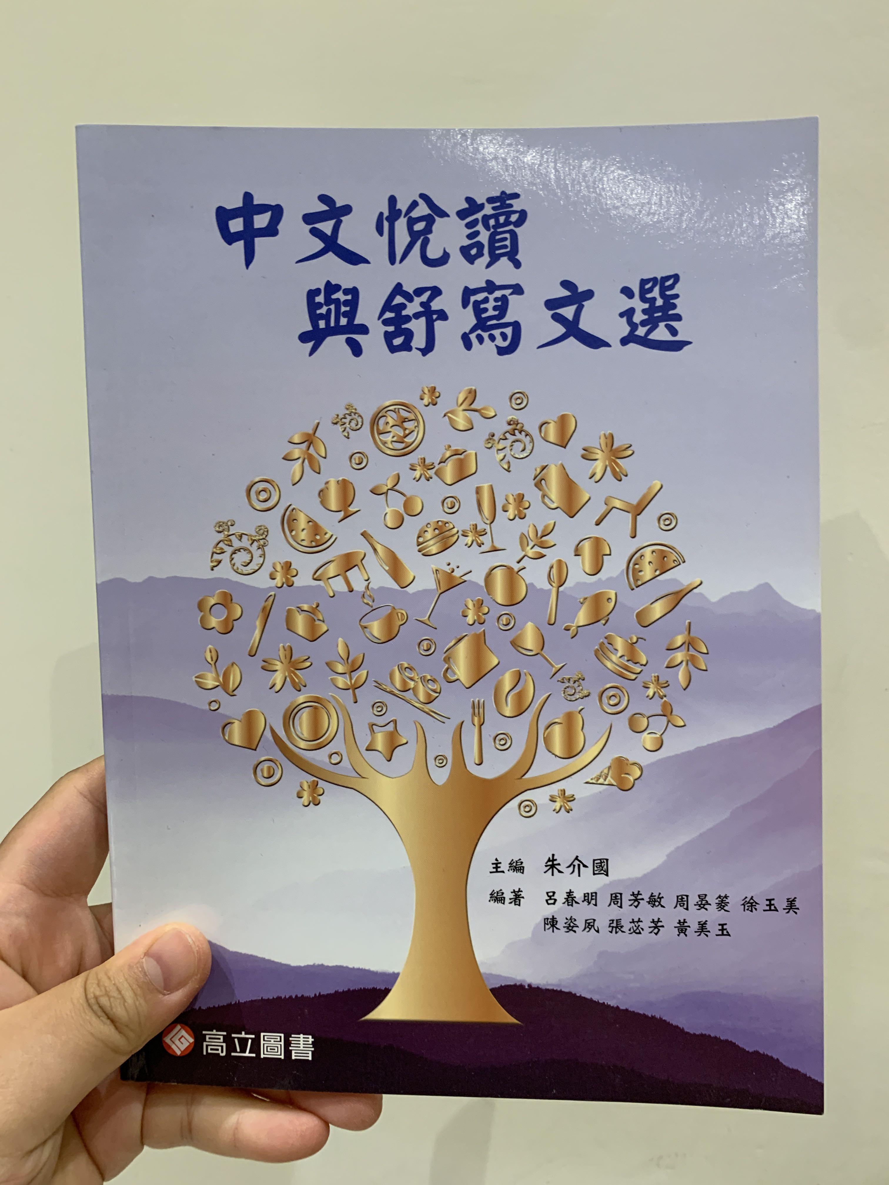 中文悅讀與舒寫文選