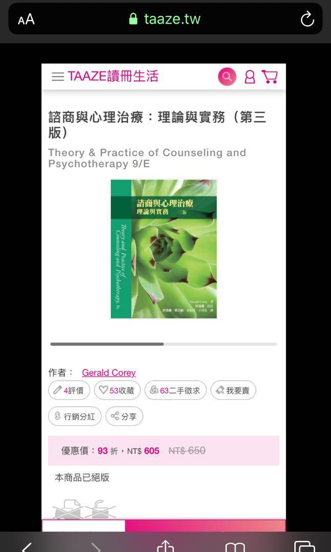 理論與心理治療