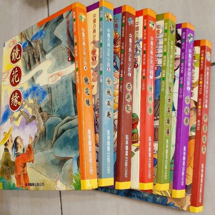 中國古典少年小說 7本