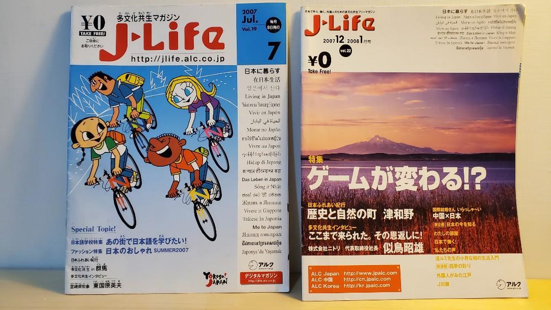 【免費 Free】J life 日本語 日本雜誌 日文學習