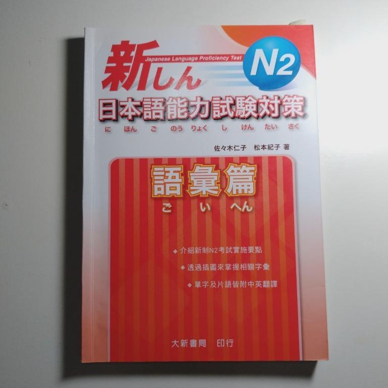 【二手書】新日本語能力試験対策 N2 語彙篇