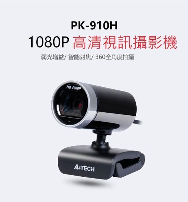 【A4 TECH 】PK-910H 1080P 高清視訊攝影機