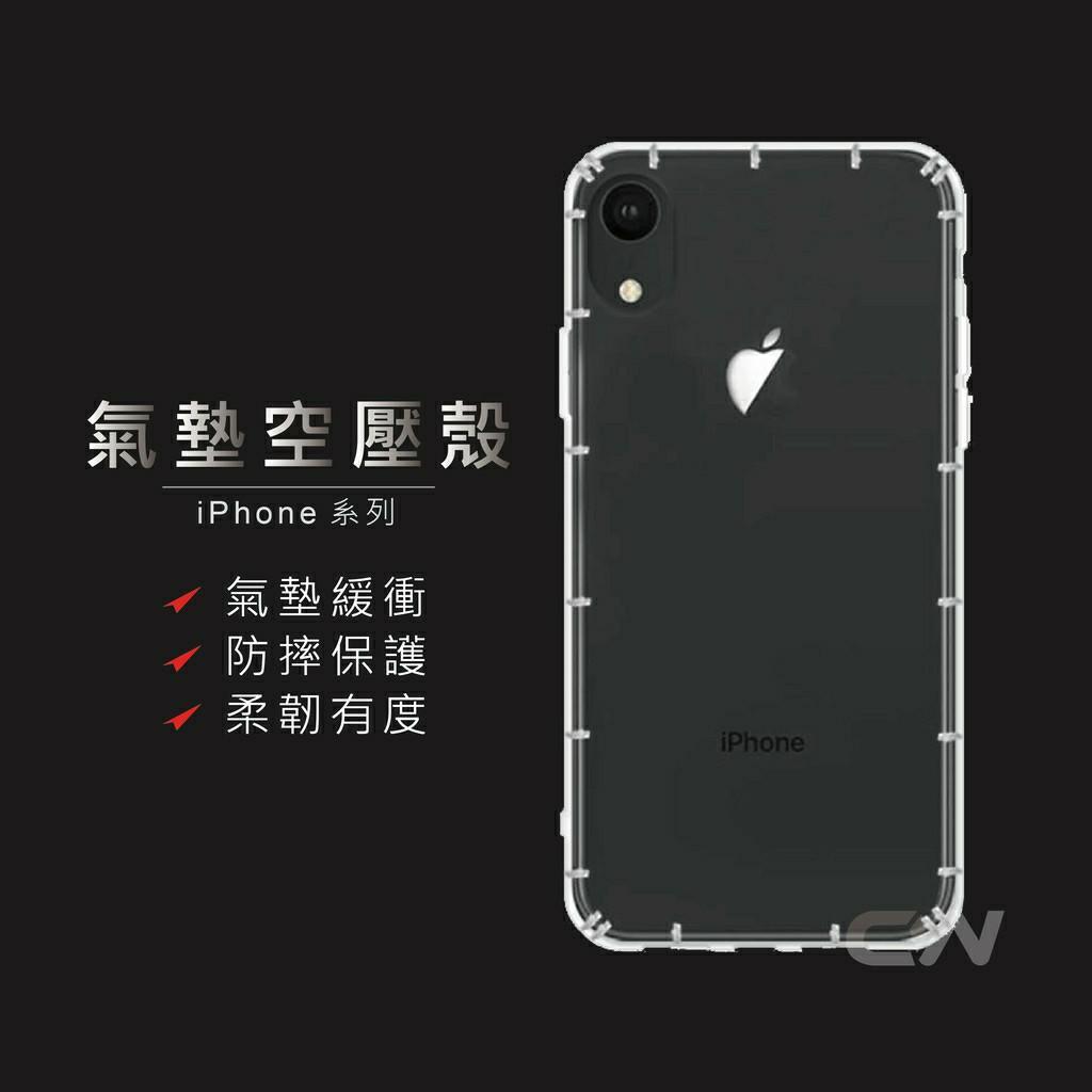 iphone7plus 空壓手機殼