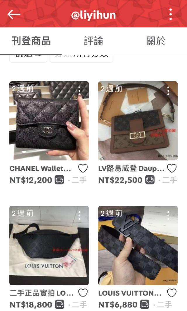 詐騙集團Lv   Chanel  Gucci 精品包包