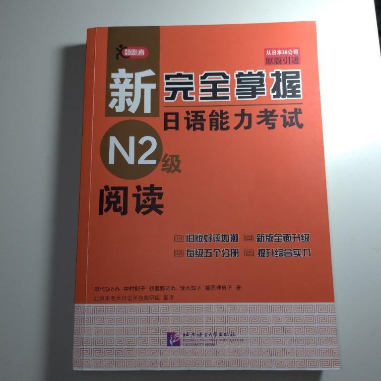 【二手書】新完全掌握日語能力考試N2級閱讀