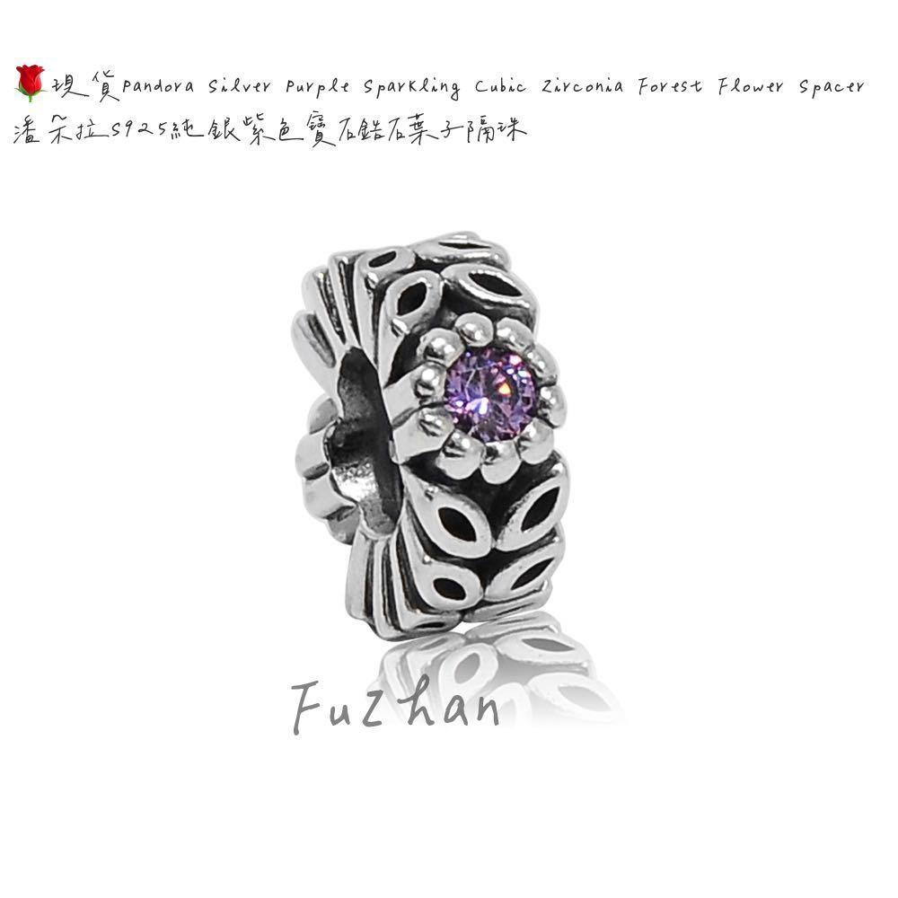 🌹現貨Pandora Silver Purple Sparkling Cubic Zirconia Forest Flower Spacer潘朵拉S925純銀紫色寶石鋯石葉子隔珠
