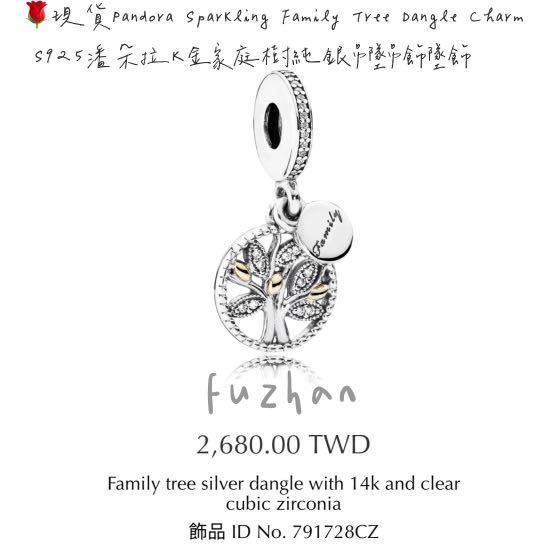 🌹現貨Pandora Sparkling Family Tree Dangle Charm S925潘朵拉K金滿鋯家庭樹純銀吊墜吊飾墜飾