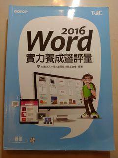 Word 2016 實力養成暨評量 #開學季