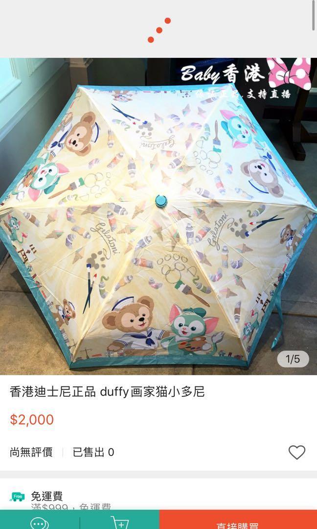 全新達菲雨傘 迪士尼購入