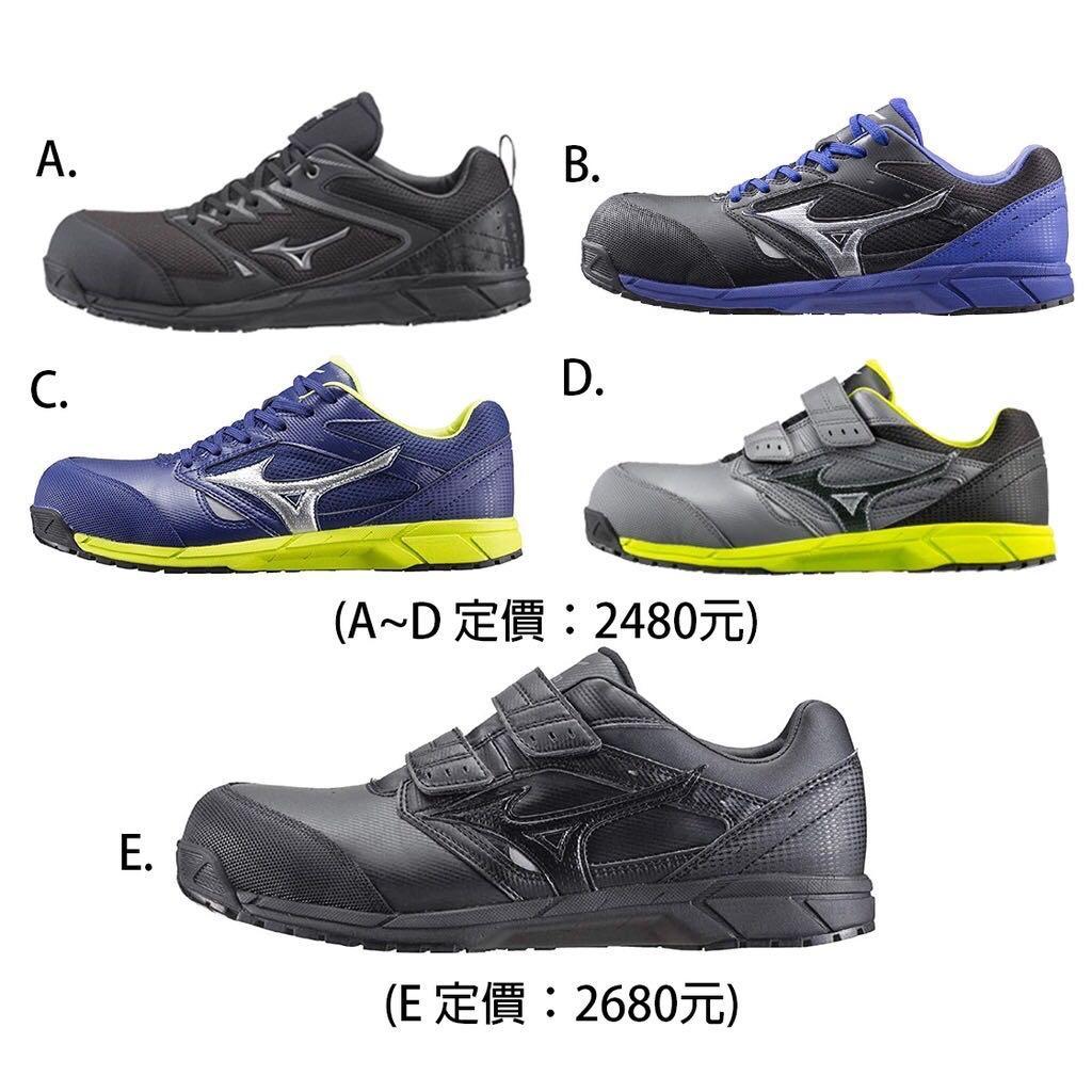 美津濃 MIZUNO 塑鋼 輕量 透氣 耐穿 耐磨 耐滑 符合CNS20346檢驗合格 安全鞋 F1GA20