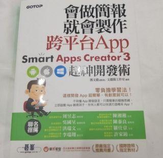 會做簡報就會製作跨平台App 超神開發術 附光碟DVD smart Apps Creators 3#開學季