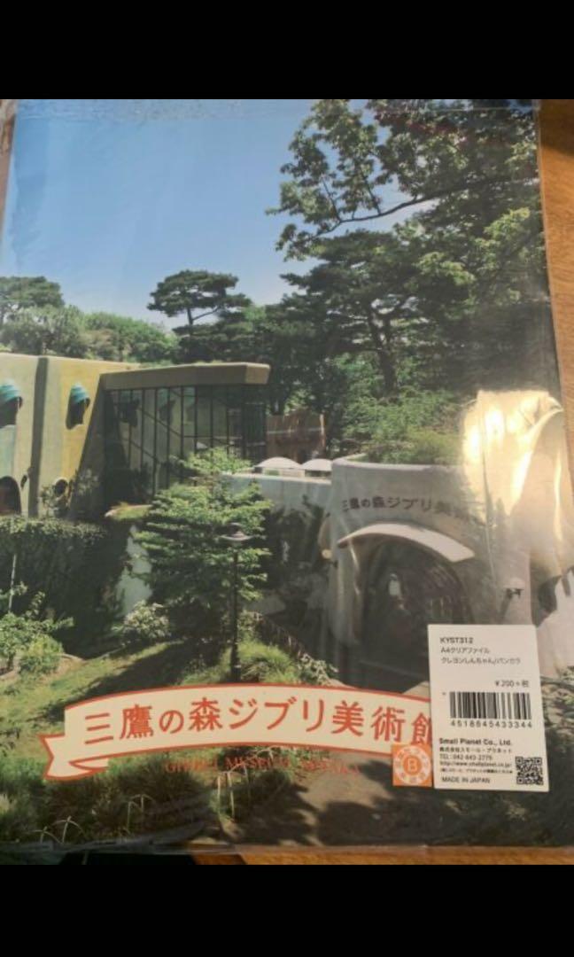 Ghibli museum studio Mitaka photo booklet  made  in Japan