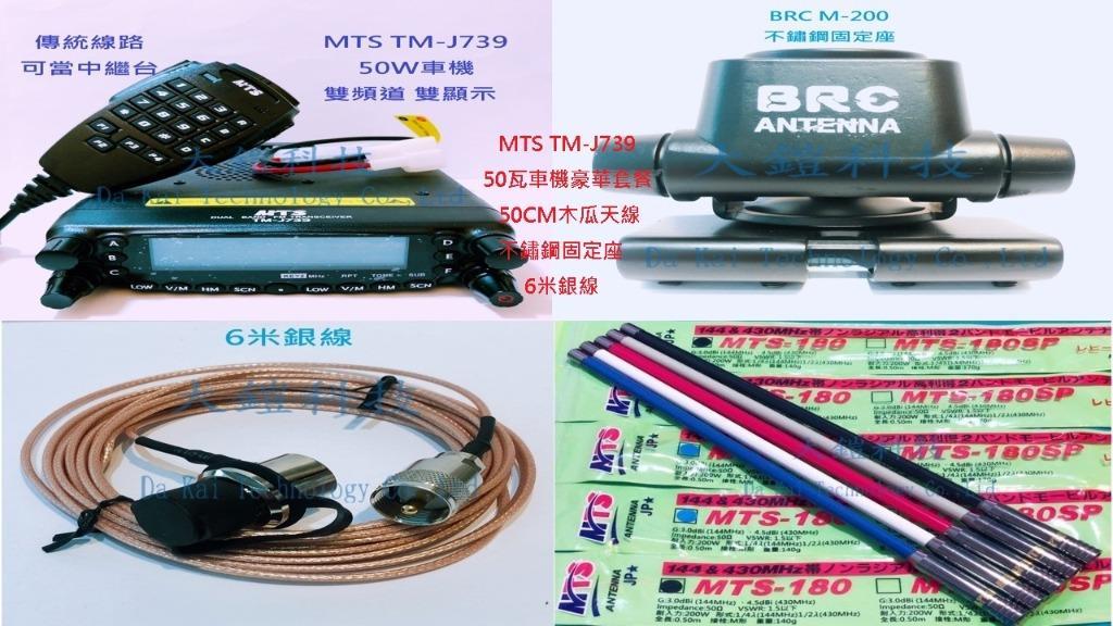 MTS TM-J739 車機豪華套餐 50瓦無線電大功率車機 傳統線路 距離更遠 可當中繼使用 50W