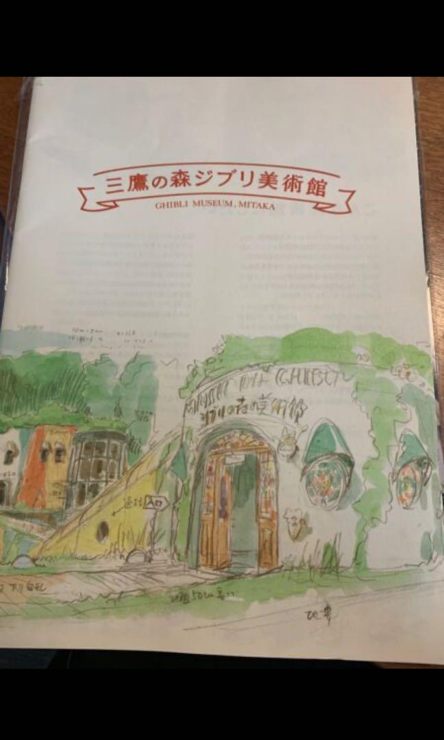 New Ghibli Museum of art brochure Made in  Japan