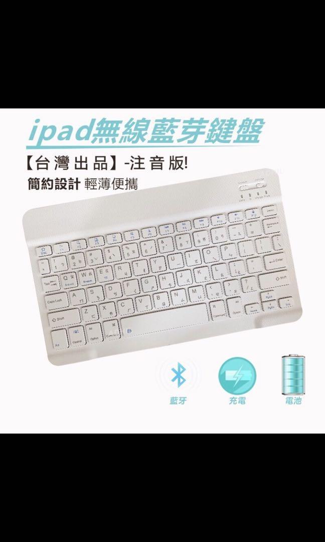 白色無線藍芽鍵盤9.7/10.1寸(25cm*15cm)