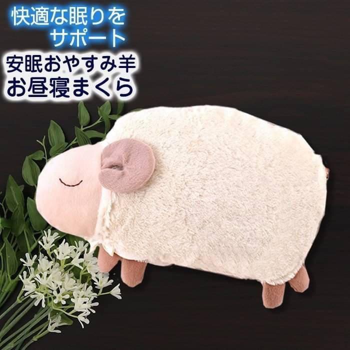 ❤️ 日本🇯🇵代購—薰衣草綿羊午睡枕,JP20091220900