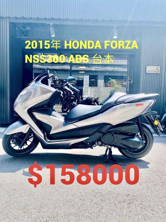 2015年 Honda Forza NSS300 ABS 台本 車況極優 可分期 免頭款 歡迎車換車 黃牌 大羊 Xmax AN400 可參考