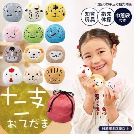 ❤️ 日本🇯🇵代購—十二生肖手玉沙包,JP20091361700