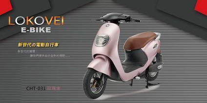 「價格可議」可愛馬 電動自行車/電動車/電動機車