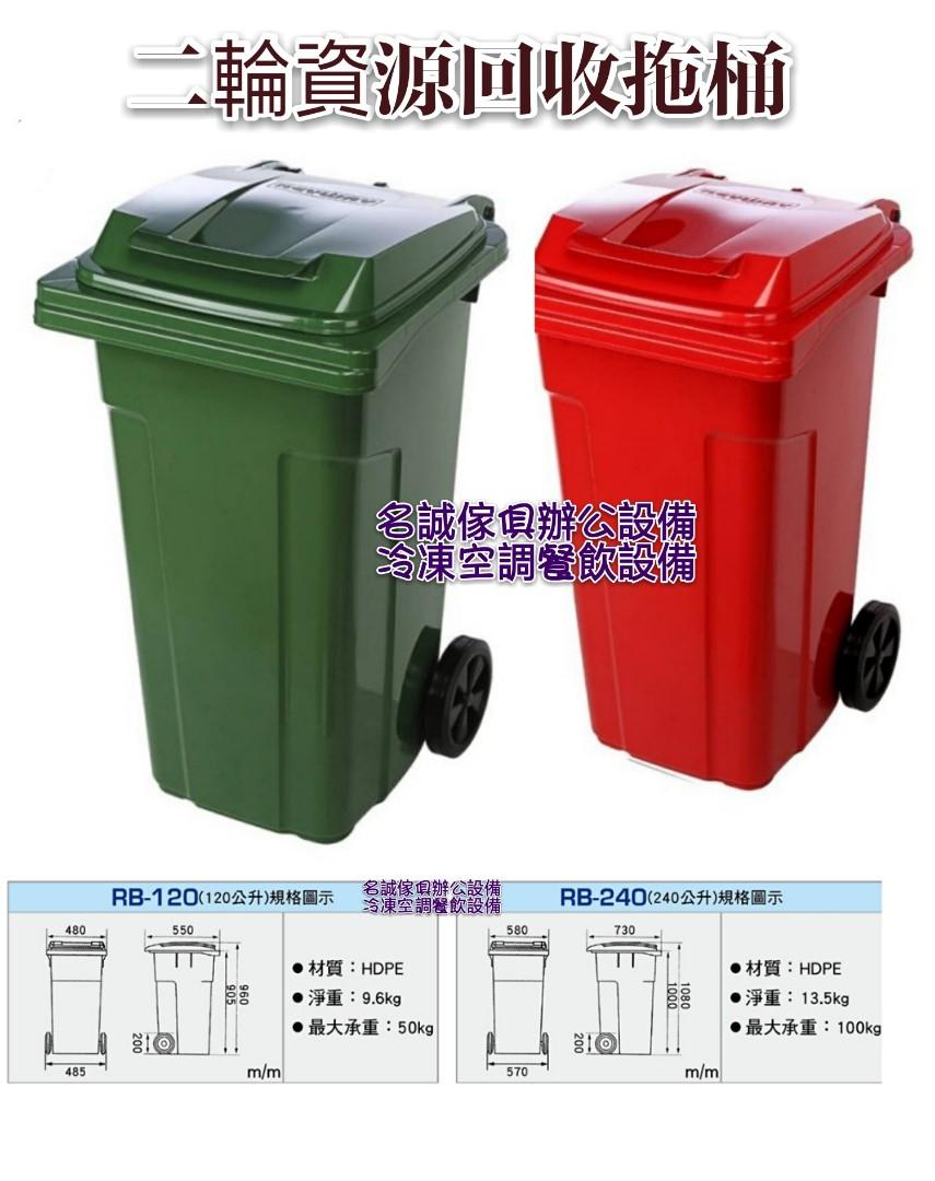 名誠傢俱辦公設備冷凍空調餐飲設備♤二輪資源回收拖桶 資源回收 清潔 整理 垃圾桶 清潔箱 M120 塑鋼