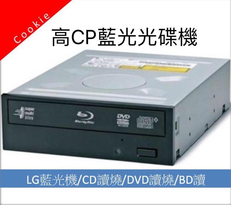 慶祝台灣疫情守住九折優惠拼評價LG 6X藍光光碟機 支援CD讀燒/DVD讀燒/藍光片影片播放