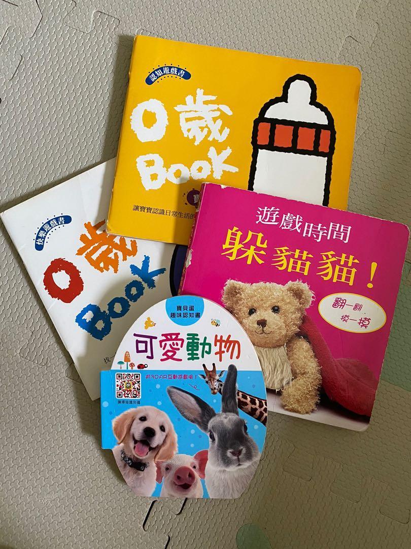0歲寶寶書 (4本)