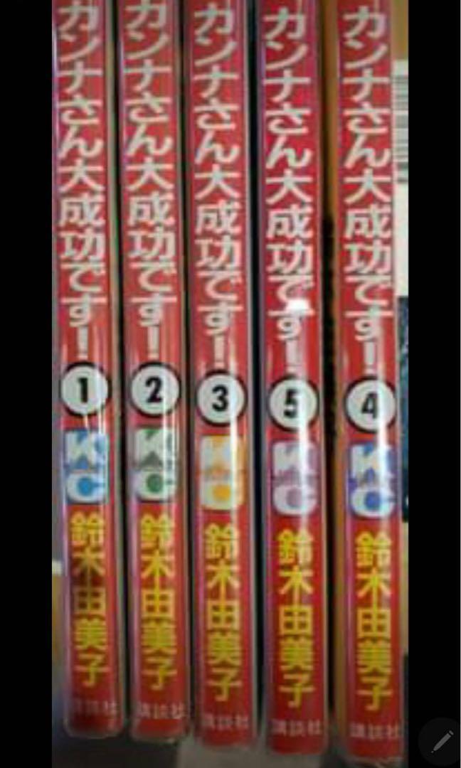 醜女大翻身(カンナさん大成功です)日文版全5巻