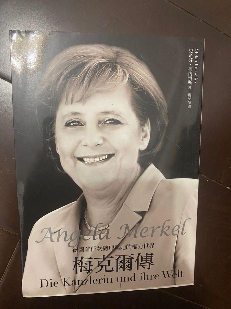 梅克爾傳-德國首任女總理與她的權力世界 #開學季