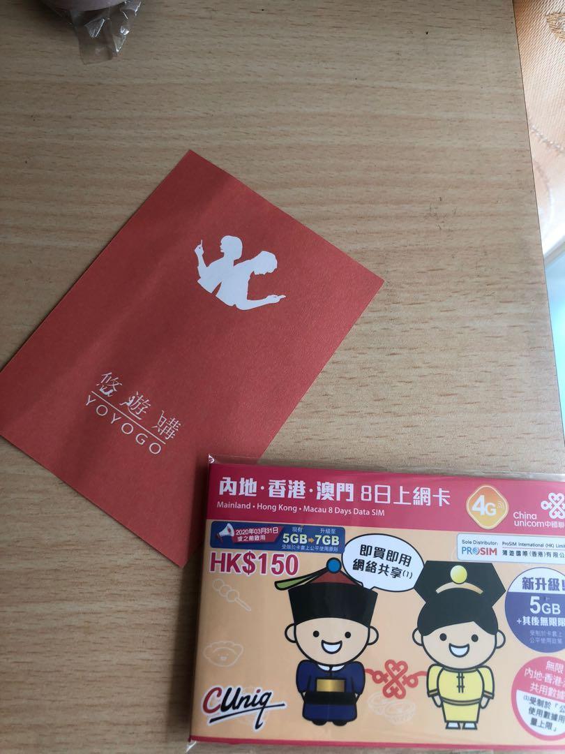 中國網卡 上網八日