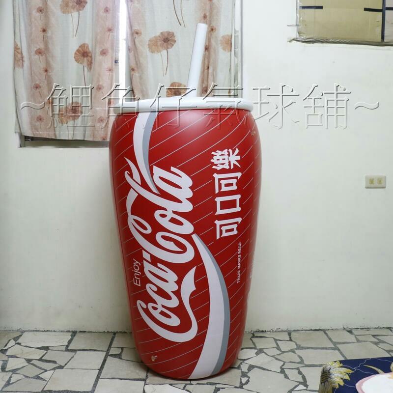 ~鯉魚仔氣球舖⚗_⚗~可口可樂充氣廣告球/玩偶/娃娃/充氣球/充氣玩具
