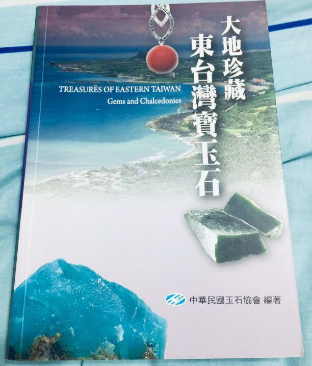 大地珍藏 東台灣寶玉石
