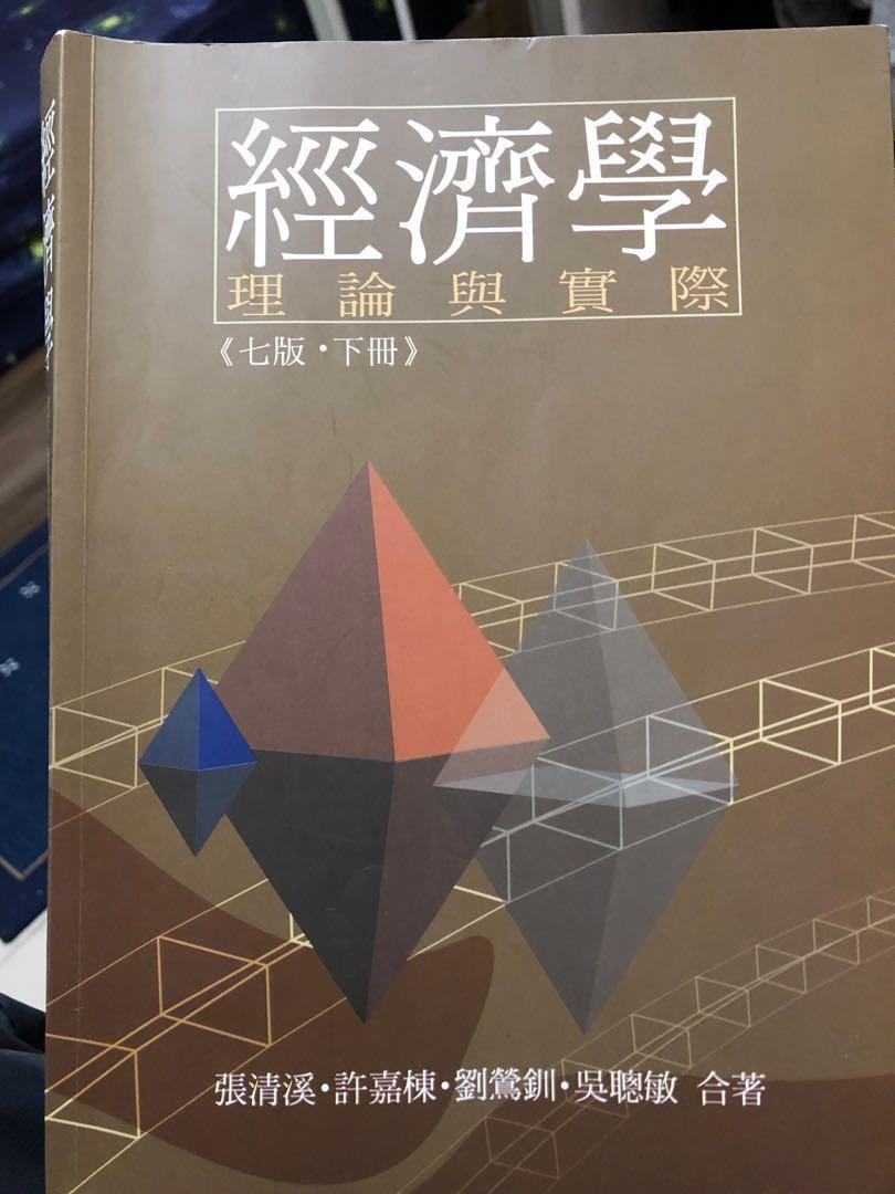 翰蘆圖書 經濟學 理論與實際 七版下冊